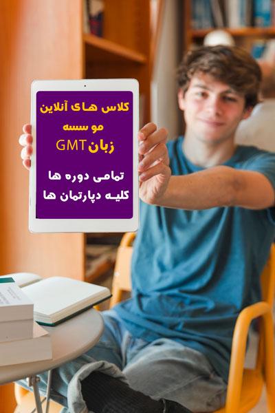 آموزش آنلاین زبان های خارجه آموزشگاه GMT